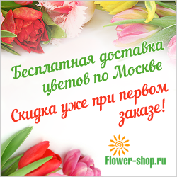 https://www.flower-shop.ru/