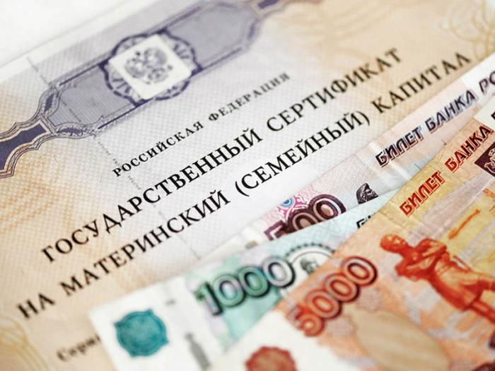 получение материнского капитала Москва