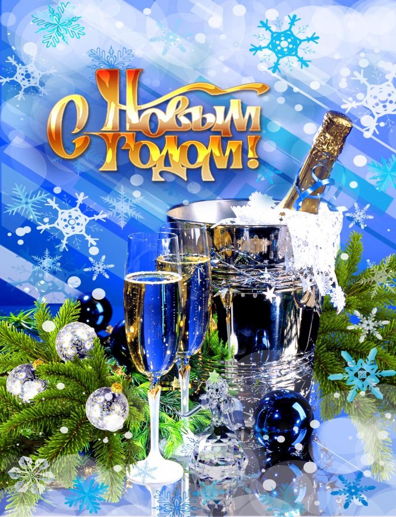 Красивая картинка для открытки на новый год снимающий