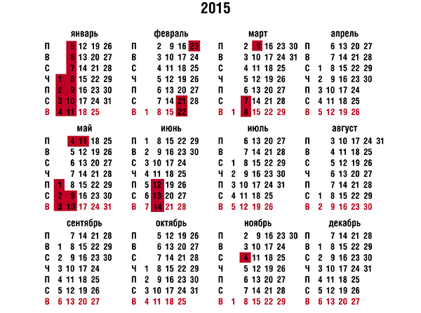 Календарь 2015-2018 годы