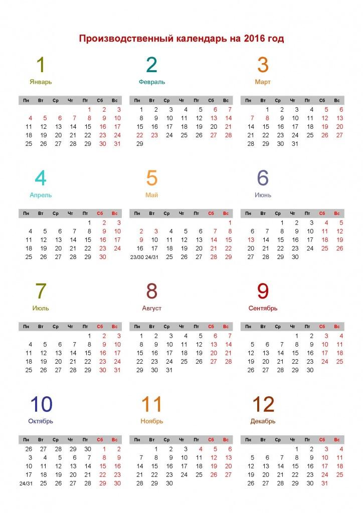 Выходные дни в году в разных странах