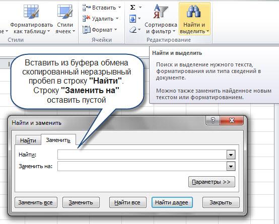 убрать пробелы из текста программа