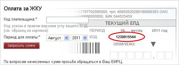 том код плательщика по адресу термобелья для