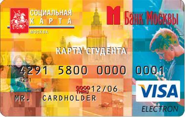 Кредитная карта почтой для пенсионеров