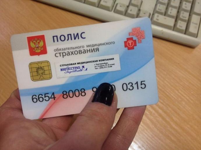 С 1 мая 2019 года начали выдавать новые полисы ОМС
