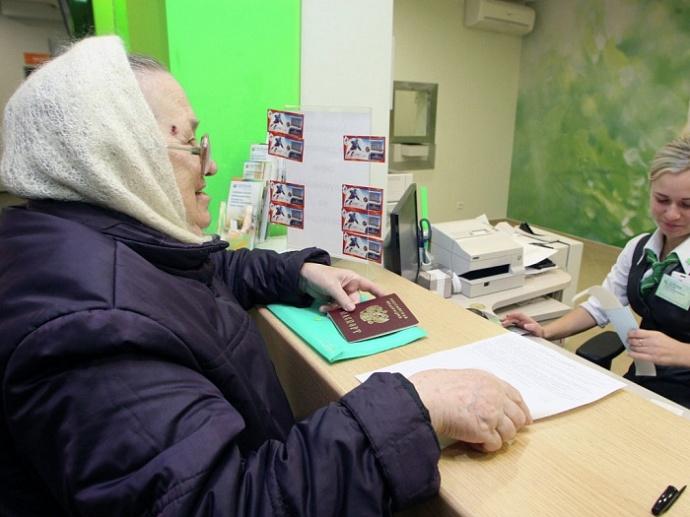 Назначение и выплата пенсии по старости