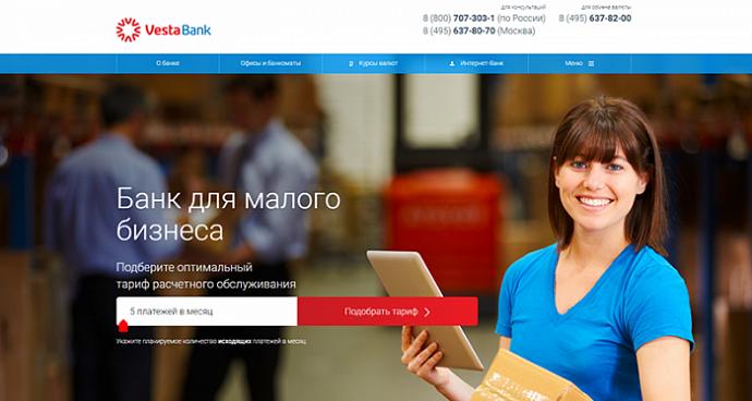 Какой банк самый выгодный для бизнеса