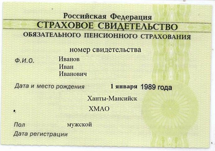 Получить карту пенсионного страхования в москве микрозайм онлайн на карту в украине