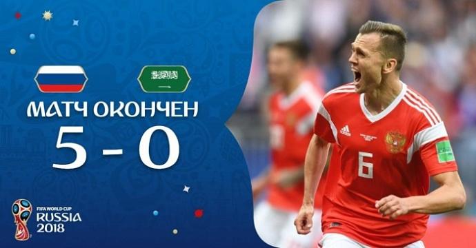 Первый матч ЧМ 2018: Россия разгромила Саудовскую Аравию со счетом 5:0